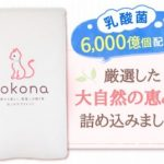 猫サプリkokona(ココナ)の評判&口コミを徹底調査!